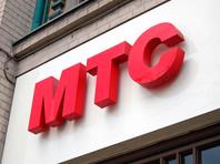 """В МТС снизили оценку расходов на реализацию требований """"закона Яровой"""" до 50 млрд рублей"""