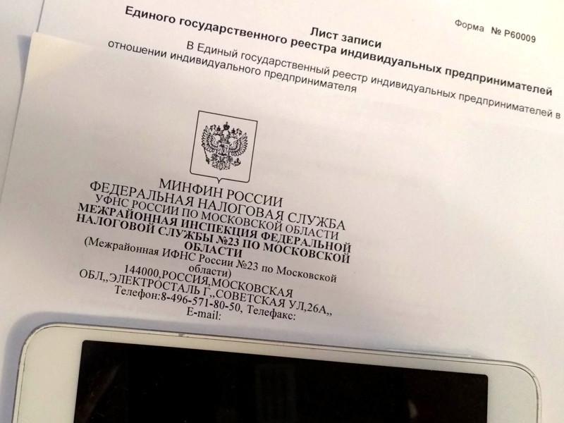 Число ИП в России впервые превысило количество всех иных форм собственности