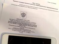 Число ИП в России впервые превысило количество всех иных  компаний