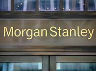 Morgan Stanley заявил об уходе из России в первом квартале 2020 года