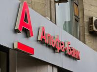 """Пресс-служба """"Альфа-банка"""" заявила, что уполномоченные службы кредитной организации проводят проверку достоверности и актуальности сведений, опубликованных в интернете"""