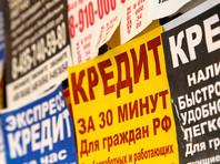 Мировые ученые предрекают России банковский кризис из-за доступных кредитов