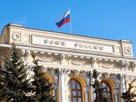 ЦБ РФ допускает снижение уровня сбережений россиян в 2019 году ввиду низкой динамики роста доходов населения