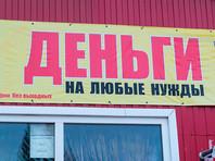 В России ужесточились правила выдачи микрокредитов: самым неплатежеспособным клиентам станут чаще отказывать
