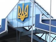 На Украине вступили в действие спецпошлины на товары из России