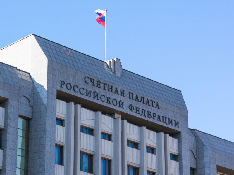 Счетная палата выявила нарушения на 426 млрд рублей при исполнении бюджета за 2018 год