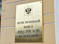ПФР предложил выплачивать россиянам накопительные пенсии единовременно