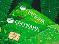 """Представитель """"Сбербанка"""" назвал информацию об утечке некорректной, поскольку у банка вообще не выпущено столько кредитных карт. Сейчас в """"Сбербанке"""" примерно 18 млн активных кредитных карт, всего банк за все время выпустил около 40 млн карт"""