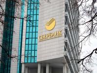"""""""Сбербанк"""" опроверг информацию об утечке данных 60 млн кредитных карт: столько карт банк не выпускал"""