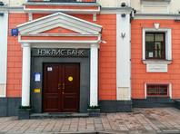 Банк России отозвал лицензию у московского Нэклис-банка, принадлежащего президенту группы компаний InfoWatch Наталье Касперской