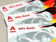 """Альфа-банк массово заблокировал """"скомпрометированные"""" карты клиентов"""