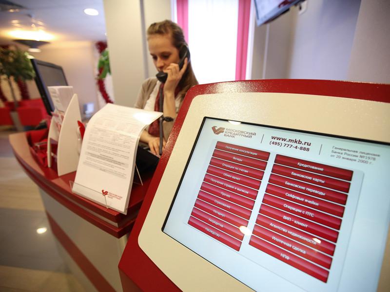 """""""Московский кредитный банк"""" начал выдавать ипотеку под 5,9% годовых"""