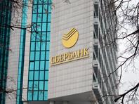 Правительство России выкупило Сбербанк у ЦБ дешевле назначенной ранее цены из-за кризиса
