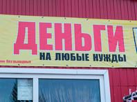 МФО вдвое урезали суммы микрозаймов для россиян, новости, сми, Украина, news, correspondent, кореспондент, 2018