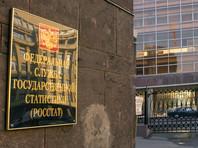Данные Росстата, который курирует Минэкономразвития - основной индикатор экономической ситуации в России и важный элемент в принятии инвесторами решения о вхождении или выходе из активов, включая рубль и госбумаги