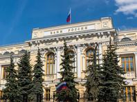 Банк России отозвал лицензию на осуществление банковских операций сразу у четырех российских банков