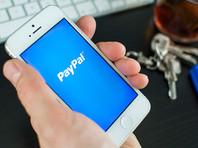 PayPal прекращает проведение внутренних переводов и платежей клиентов по России