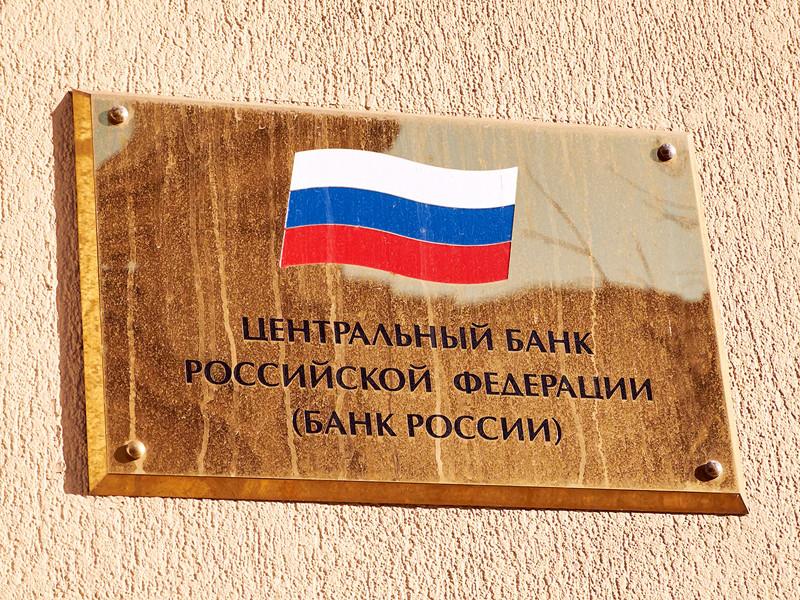 ЦБ РФ снизил ключевую ставку до рекордного минимума в 4,25%