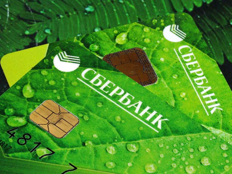 Сбербанк отменил бесплатную рассылку уведомлений о переводах для держателей карт