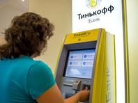 """""""Яндекс"""" может купить """"Тинькофф Банк"""" за 5,48 млрд долларов"""