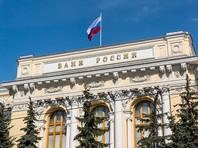 """ЦБ отозвал лицензии у банков """"Майский"""" и """"Прохладный"""" в КБР"""