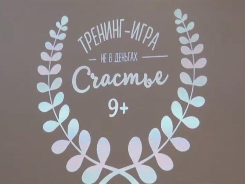 """Минфин рекомендовал россиянам для повышения финансовой грамотности игру """"Не в деньгах счастье"""""""