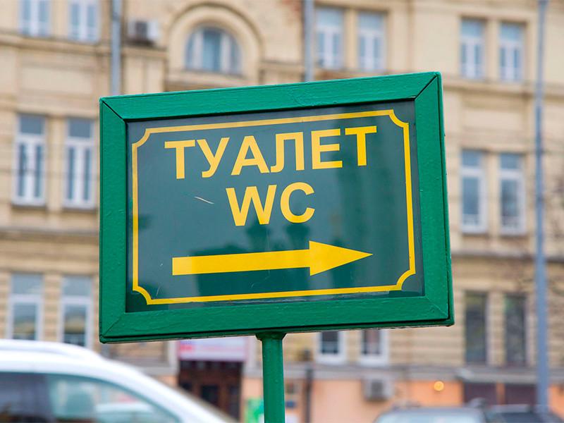 В Москве предусмотрели рекордную сумму на развитие сети общественных туалетов