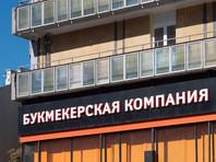 В России решено вдвое увеличить отчисления с букмекерских контор на развитие российского спорта