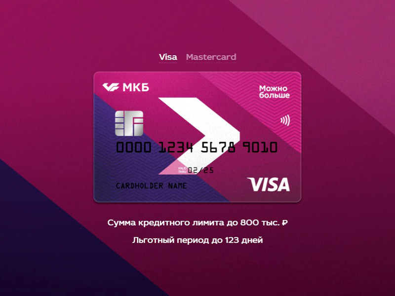 """Оформление кредитной карты МКБ доступно в """"Связном"""""""