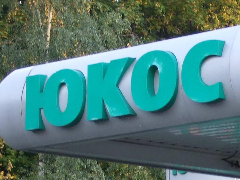 Суд Нидерландов отклонил прошение России приостановить действие решения о выплате акционерам ЮКОСа $57 млрд