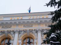Банк России сохранил ключевую ставку на прежнем уровне в 4,25%