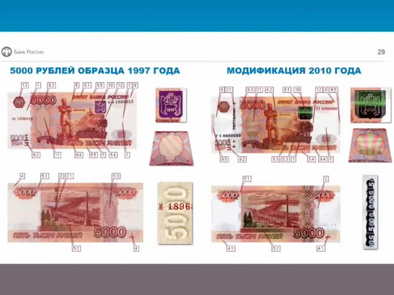 Модернизация затронет банкноты номиналов в 10, 50, 100, 500, 1000 и 5000 рублей и будет включать в себя совершенствование защитного комплекса и обновление дизайна