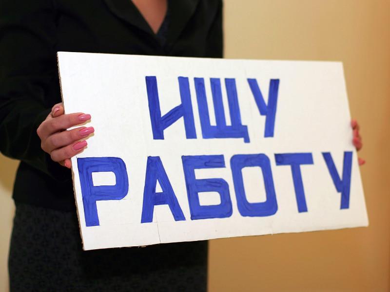 Более половины россиян, потерявших работу из-за коронавируса, не смогли трудоустроиться