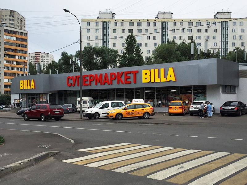 Сеть супермаркетов Billa прекратит работу в России