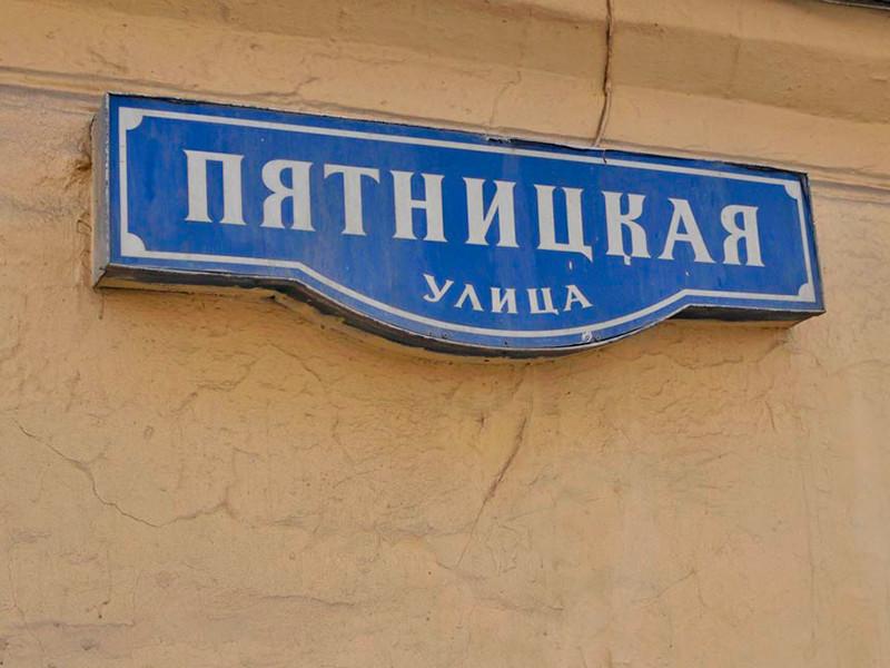 В Москве в квартире на Пятницкой запытали насмерть юристов фирмы, участвовавшей в тяжбах о выводе миллиардов долларов за рубеж