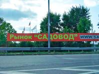 """В Москве на рынке """"Садовод"""" зарезан китайский бизнесмен"""