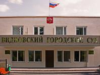 Видновский городской суд Московской области вынес приговор в прошлом высокопоставленному сотруднику Следственного комитета России, которого признали виновным в мздоимстве