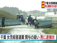 В Японии арестован глава родительского комитета, подозреваемый в убийстве 9-летней вьетнамки
