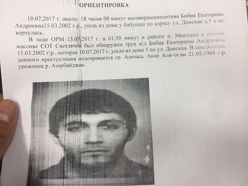 В Новороссийске объявлен в розыск азербайджанец, подозреваемый в групповом изнасиловании и убийстве 15-летней девушки