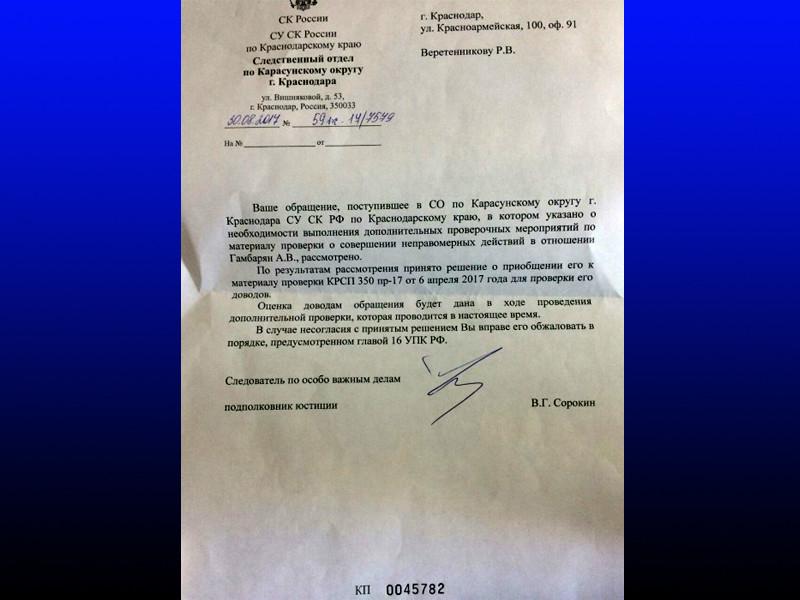 """В Краснодаре СК РФ в пятый раз проводит проверку по факту нападения на мужчину, которого """"пытали в лесу сотрудники ФСБ"""""""
