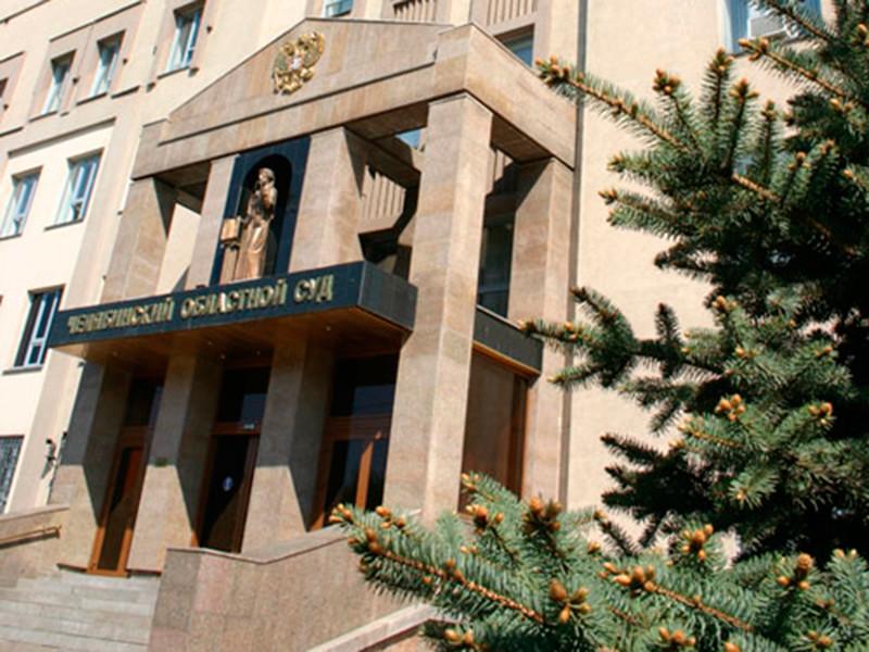 Челябинский областной суд (ЧОС) утвердил приговор, вынесенный по уголовному делу, которое было возбуждено в отношении 47-летней школьной преподавательницы физкультуры Ларисы Мельковой. Ее признали виновной в наркоторговле