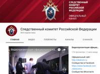 СК РФ объявил о создании ведомственного телевидения на базе Youtube
