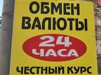 """В московском обменнике менеджеру, решившему поменять почти 139 млн рублей, выдали """"куклу"""" вместо евро"""