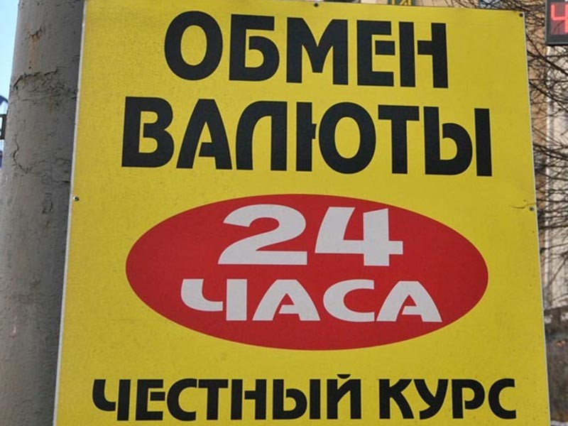 Московские полицейские ищут мошенников, которые похитили крупную сумму денег у менеджера. Преступление было совершено в пункте обмена валют, куда потерпевший принес более ста миллионов рублей
