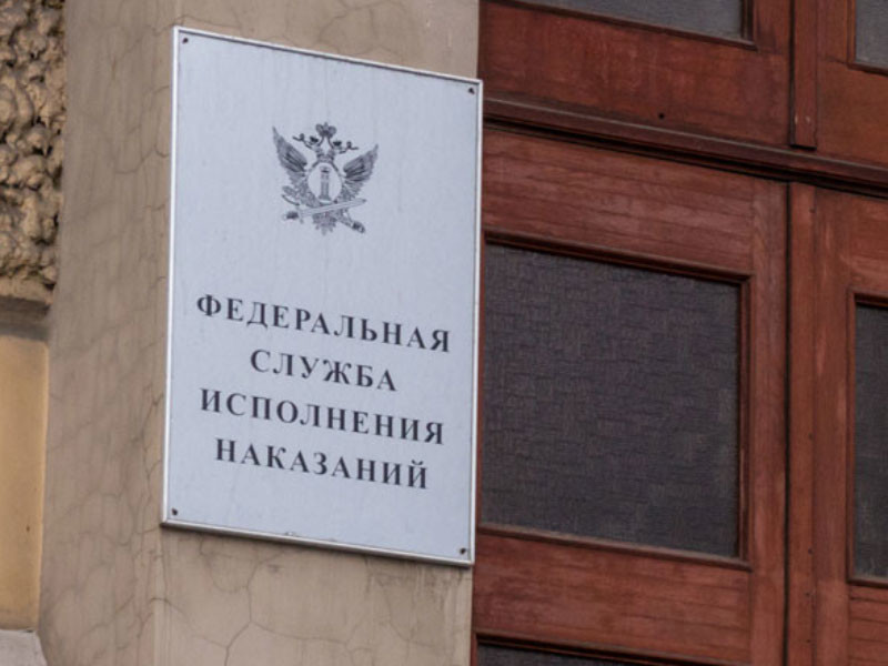 ФСИН: число заключенных в РФ снизилось до исторического минимума