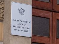 Количество осужденных к лишению свободы россиян достигло исторического минимума - менее 470 тысяч человек, заявили в пресс-бюро Федеральной службы исполнения наказаний