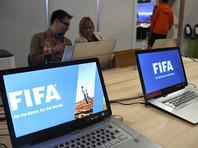 ФИФА объявила цены на билеты чемпионата мира по футболу в России