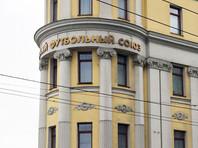 Опубликован окончательный список кандидатов в президенты РФС