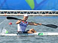 Россиянин Роман Аношкин завоевал бронзовую медаль Рио на байдарке-одиночке