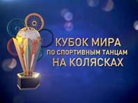Российским танцорам на инвалидных колясках запретили вручать завоеванные медали